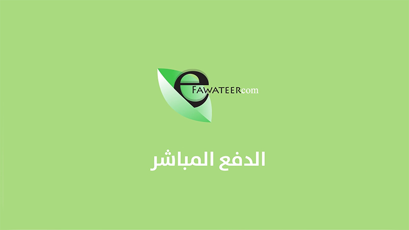 Direct pay – Efawateercom